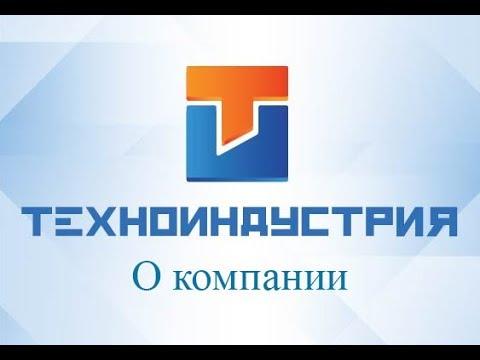 """ООО """"ТЕХНОИНДУСТРИЯ"""" О компании"""
