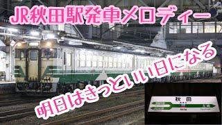 JR秋田駅発車メロディー【明日はきっといい日になる】