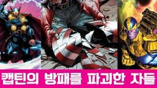 캡틴의 방패를 파괴한 자들 -by 삐맨