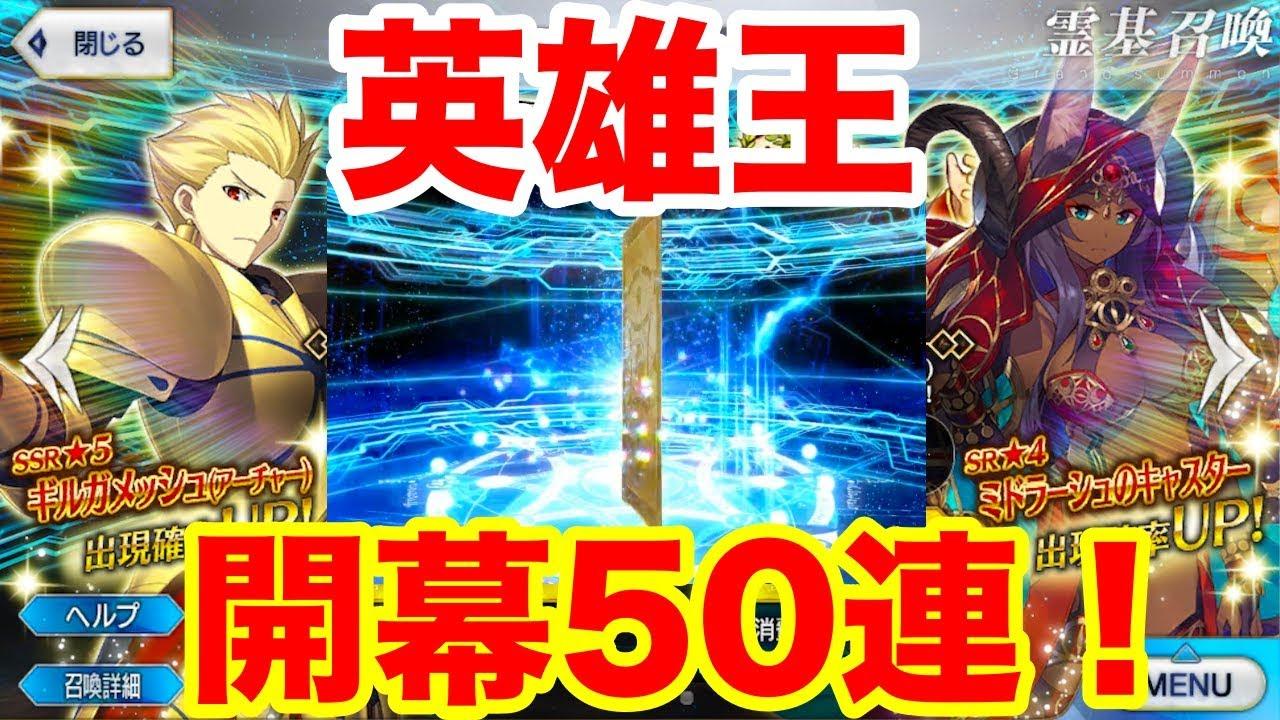 【FGO】開幕50連ガチャ!英雄王ギルガメッシュくるか!?【Fate/Grand order】【バトルインニューヨーク】 - YouTube