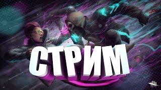 СТРИМ Dead by Daylight - СМОТРИМ ФИНАЛ ТУРИКА ПОТОМ ПАБЛИКИ