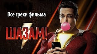 "Download Все грехи фильма ""Шазам!"" Mp3 and Videos"