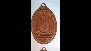 Repeat youtube video เช็คตำหนิ พิมพ์ทรง  เหรียญสรงน้ำ หลวงพ่อพรหม วัดช่องแค ปี2517