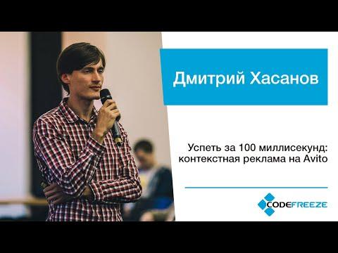 Успеть за 100 миллисекунд: контекстная реклама на Avito | Дмитрий Хасанов