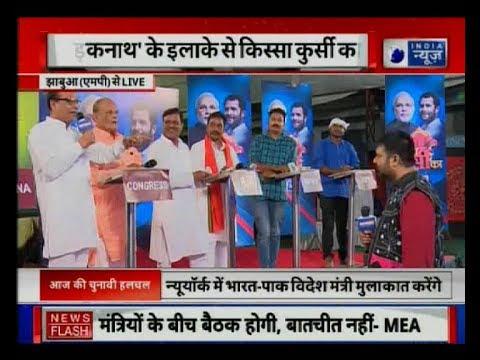Kissa Kursi Ka 2018: पीएम मोदी की लहर या राहुल का असर ? कड़कनाथ (MP) में अबकी बार किसकी सरकार ?