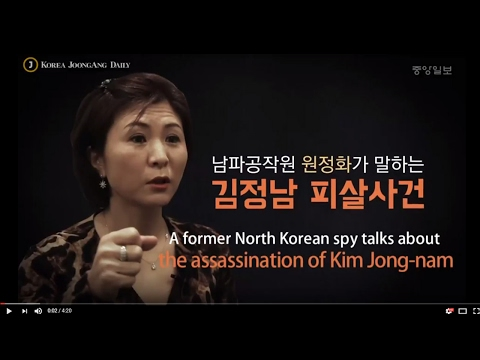 A former North Korean spy talks about the assassination of Kim Jong-nam.