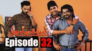 Ilandariyo - ඉලන්දාරියෝ | Episode 32 | 23 - 02 - 2021 | Siyatha TV Thumbnail
