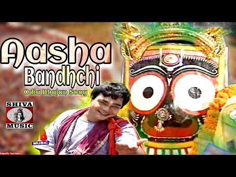 New Oriya Bhajan Song 2015 - Aasha Bandhichi   Oriya Bhajan Video Album - KALAJANHA