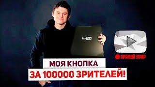 Серебряная кнопка Ютуба YouTube за 100000 подписчиков с новым дизайном. СТРИМ И ДОБАВЛЯЮ В ДРУЗЬЯ
