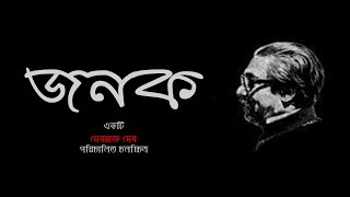 জনক - Janak   A Film by Debraz Deb