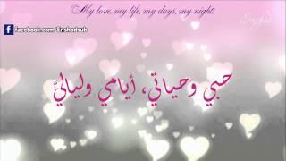 Maher Zain-i Love You So Arabic Sub+ Lyric