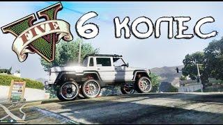 GTA 5 - Нереальные 6 колес