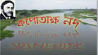 Download Video কপোতাক্ষ নদ-মধুসূদন দত্ত-kopotakkho nod- Modhusudan Datta MP3 3GP MP4