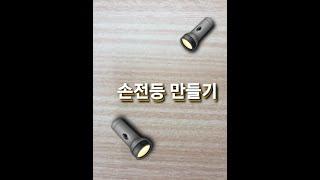 LED 손전등 만들기