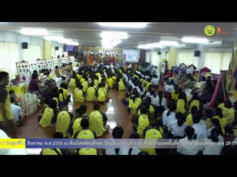 กิจกรรมวันอาเซียนเดย์ (ASEAN DAY) โรงเรียนวารินชำราบ