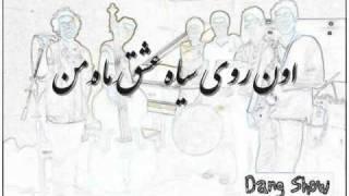 Dang Show,  Delbar e Shayad    دنگ شو - دلبر شیاد