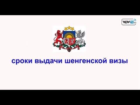ШЕНГЕНСКАЯ ВИЗА  Сроки выдачи визы в Консульстве Латвии в Витебске