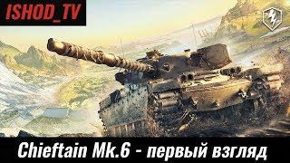 [Chieftain Mk.6] - первый взгляд на британского терминатора [WoT Blitz]