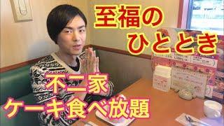 【大食い】至福の60分!不二家ケーキバイキングがヤバイ!【カワザイル】