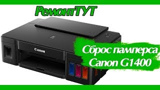 Сброс памперса Canon G1400 (помилка 5B00)