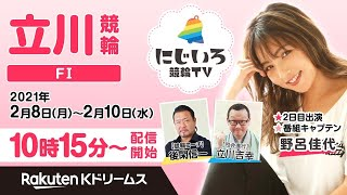 「立川競輪F1」YoutubeLIVEにて3間生放送!チャンネル登録もしてね♪大好評!軍資金やまわけキャンペーンも実施するので配信お見逃しなく! 3日でわかる!