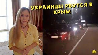 Украинцы рвутся в Крым. Наконец-то Операторов обязали признать Крым