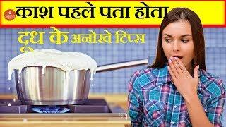 काश पहले पता होता दूध के ये अनोखे टिप्स - Useful Milk Tips & Tricks in Hindi
