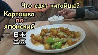 Китайская забегаловка: Картофель по-японский [Что Едят Китайцы]