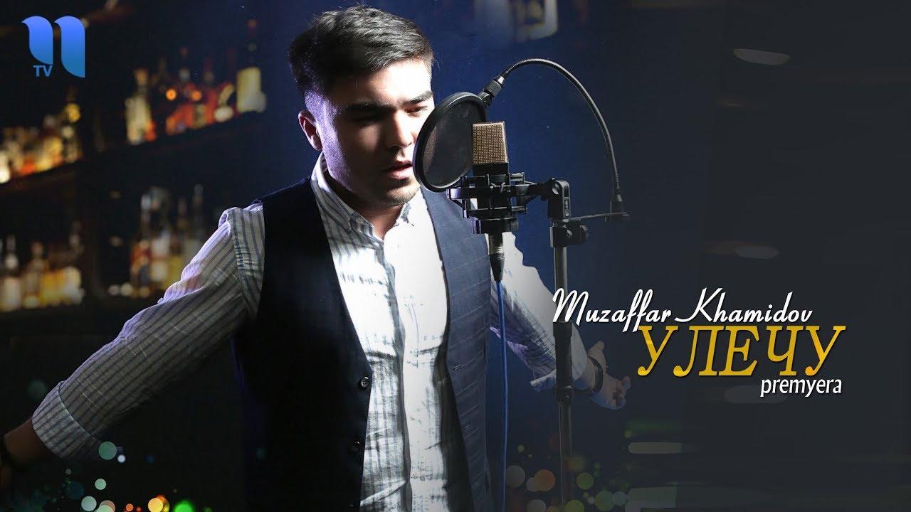 Muzaffar Hamidov | Музаффар Хамидов - Улечу (music version)