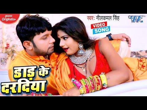 डाड़ के दरदिया | #Neelkamal Singh का सबसे खतरनाक और वायरल गाना - Daad Ke Daradiya - लगन स्पेशल वीडियो