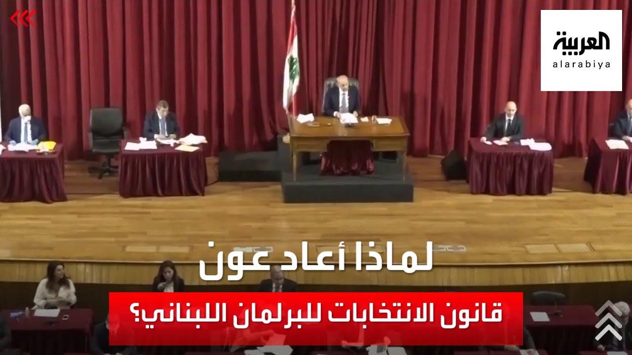 لماذا أعاد عون قانون الانتخابات للبرلمان اللبناني؟  - نشر قبل 52 دقيقة