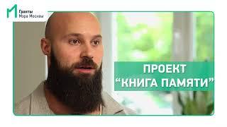 Смотреть видео Грант Мэра Москвы, проект