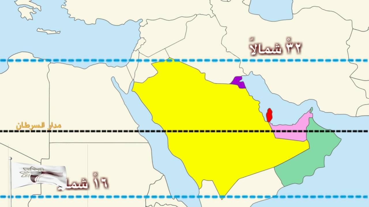 الموقع الفلكي و الجغرافي لدول الخليج العربي Youtube