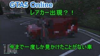 Repeat youtube video GTA5 online レアカー出現?!今まで一度しかみかけたことがない車