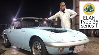 """【""""イタリア"""" オヤジ・イデリーノの Classic Car 図鑑】Lotus Elan Type 26 series 1 / ロータス エラン タイプ26 シリーズ1"""