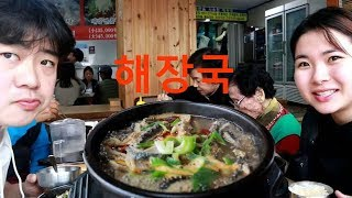 해장국 Ăn Canh Giải Rượu Hàn Quốc có gì?( Phụ Đề Tiếng Việt) 🇰🇷179