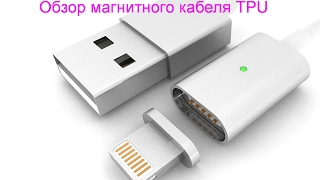 Обзор Кабель магнитный TPE magnetic fast charging wire iphone 5 6 Ipad Air 2 micro USB data cable