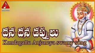 Anjaneya Swamy Telugu Devotional Songs | Dhana Dhana Folk Song | Amulya Audios And Videos