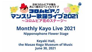 コロムビアマンスリー歌謡ライブ2021~コロムビア花のステージ~ <第73回>第1部&第2部