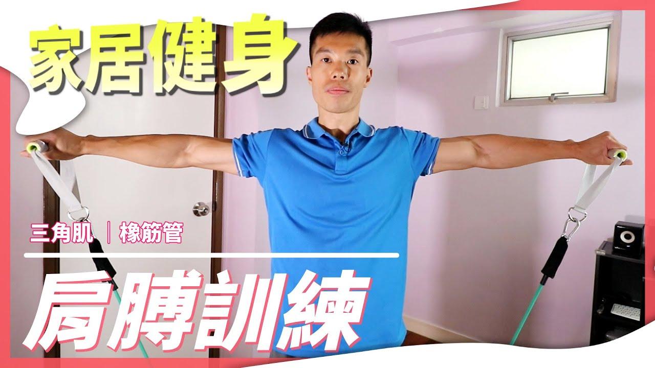 家居健身|肩膊訓練 | Home Workout Series - Shoulders Workout (中文字幕/Eng Sub)|家居運動 - YouTube