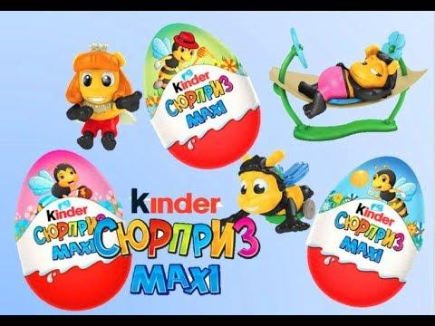 Kinder Surprise Maxi 2018 Пчёлки Новинка. Обзор и Распаковка киндеров Макси.