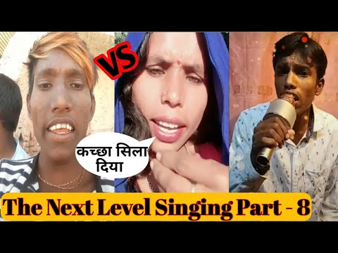 The Next Level Singing | Funny TikTok Singing | Desi Singer's | Part - 8