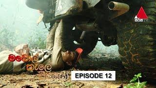 මඩොල් කැලේ වීරයෝ | Madol Kele Weerayo | Episode - 12 | Sirasa TV Thumbnail