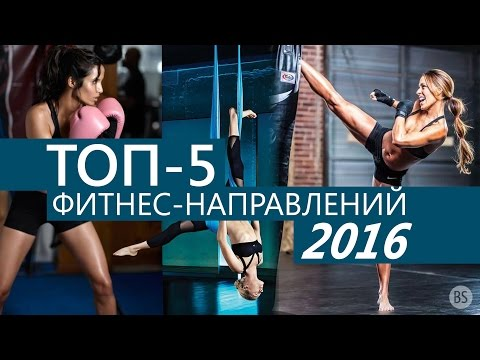 Топ-5 фитнес-направлений-2016. Какое выберете вы?