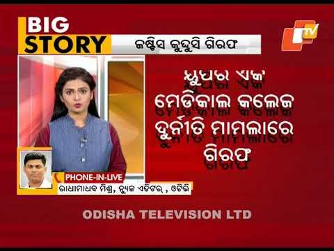 Ex Orissa High Court Judge IM Quddusi Arrested | Odisha News Update - OTV