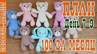 ПЛАН 100 за месяц // День 7-9 // Новости Планы // Вязание игрушек