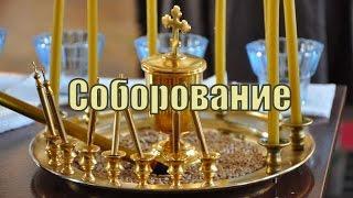 Соборование(Таинство соборования в Церкви. Что такое соборование., 2015-06-03T05:11:03.000Z)