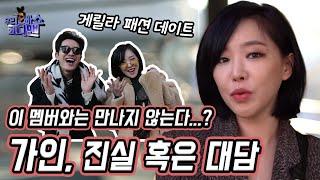 [코디맨]  한국 유일무이 성인돌 '가인'! 의 고백... 파우치 최초 공개부터 빈티지 쇼핑까지...!