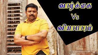 வாழ்க்கை Vs வியாபாரம் | Gopinath Motivational Speech | Arokea Maart Pvt. Limited| Episode 2
