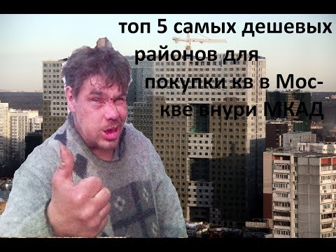 Самые дешевые районы Москвы  для покупки квартиры